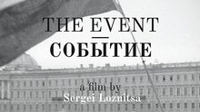 The Event: A Real Film (and World) Event
